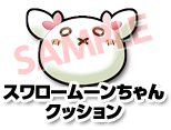 Merchandise Comiket 84 Swallow Moon Cushion.png