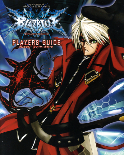 File:Arcadia BlazBlue Players Guide Cover.jpg