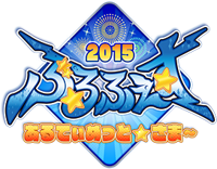 BlueFes 2015 -Lord☆Ultimate~!- Logo.png