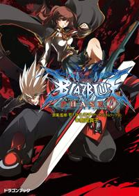 BlazBlue Phase 0 Cover.jpg