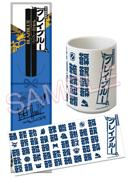 Merchandise Comiket 93 BlazBlue Anniversary Set Sample.jpg