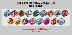 BlazBlue SD Chara Can Badge Vol 2.png