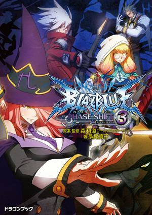 BlazBlue Phase Shift 3 Cover.jpg