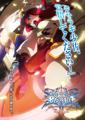 BlazBlue Continuum Shift Part 2 Novel Illustration 1.jpg