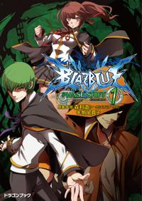 BlazBlue Phase Shift 1 Cover.jpg