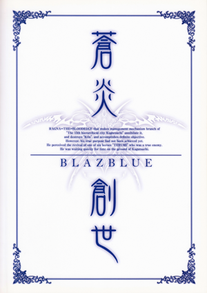 BlazBlue Original Setting Material Collection - Genesis of the Azure Flame Cover.png