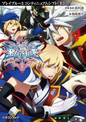 BlazBlue Continuum Shift Part 1 Novel Cover.jpg