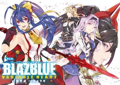 BlazBlue Variable Heart Volume 1 Illustration 02.png