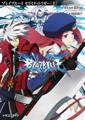 BlazBlue Calamity Trigger Novel Part 1 Cover.jpg
