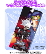 Dengeki Game Festival 2011 Ragna and Noel Microfiber Towel.png