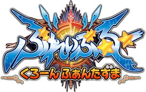BlazBlue Clone Phantasma Logo(Japanese).png
