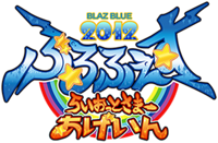 BlueFes 2012 -Riot Summer Again- Logo.png