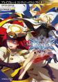 BlazBlue Continuum Shift Part 2 Novel Cover.jpg