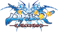 BlazBlue Battle X Battle Logo.png